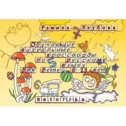 Обучающие визуальные кроссворды по русскому языку для детей 6-13 лет