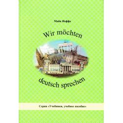 Wir möchten deutsch sprechen. Учебное пособие.