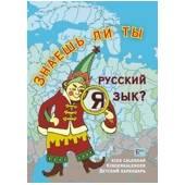Знаешь ли ты русский язык? Kennst du Russisch? Do you know Russian?