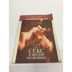 Специальная литературу о сексе все