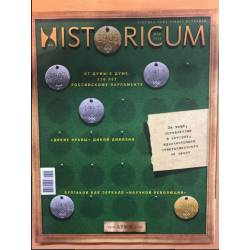 исторический журнал Historicum  5.2016