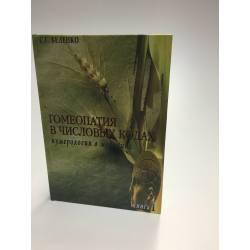 Гомеопатия Гомеопатия в числовых кодах. Книга 1: Нумерология в медицине