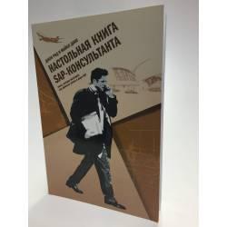 Настольная книга SAP-консультанта. Книга, которая расскажет, как добиться успеха в мире SAP