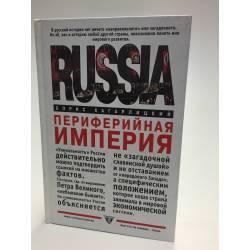 RUSSIA. Периферийная Империя
