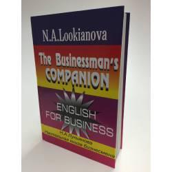 Настольная книга бизнесмена