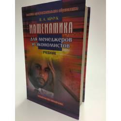 Математика для менеджеров и экономистов. Учебник