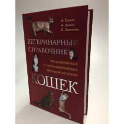 Ветеринарный справочник традиционных и нетрадиционных методов лечения кошек