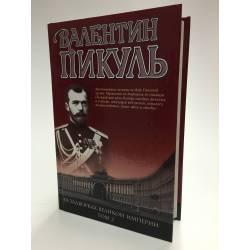 На задворках Великой империи. Книга 2