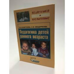 Педагогика детей раннего возраста.