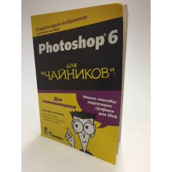 "Adobe Photoshop CS3 для ""чайников"""