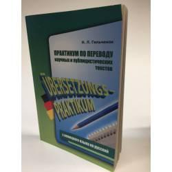 Практикум по переводу научных и публицистических текстов с немецкого языка на русский / Ubersetzungs