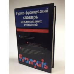 Русско-французский словарь международных отношений / Dictionnaire russe-francais des relations inter