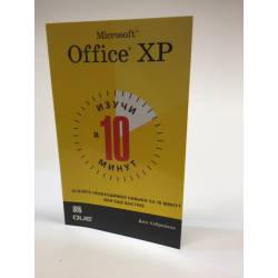 Изучи Microsoft Office XP за 10 минут