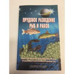 Прудовое разведение рыб и раков