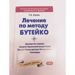 Лечение по методу Бутейко для всех