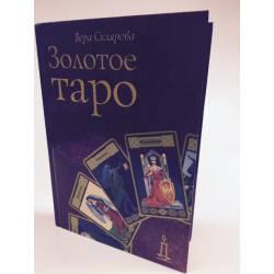 Золотое Таро: Энциклопедия сочетаний