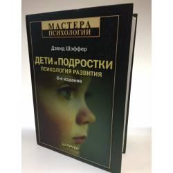 Дети и подростки: психология развития. 6-е изд.