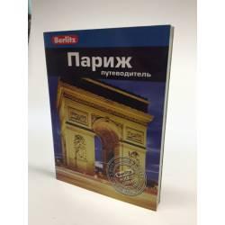 Париж: Путеводитель.-2-е изд., перераб. и доп./Berlitz