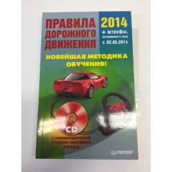 Правила дорожного движения 2014. Новейшая методика обучения (+ CD-ROM)