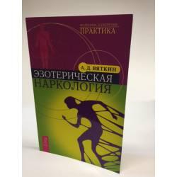 Эзотерическая наркология