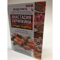 Лучшие рецепты от Анастасии Скрипкиной с пошаговыми фотографиями