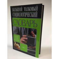Большой толковый социологический словарь (Collins). Том 2. П - Я