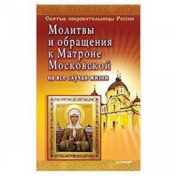 Молитвы и обращения к Матроне Московской на все случаи жизни