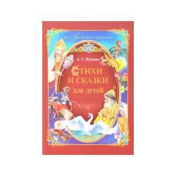 Стихи и сказки для детей А. С. Пушкин