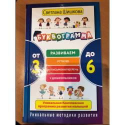 Буквограмма. От 3 до 6. Развиваем устную и письменную речь у дошкольников....