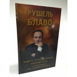 Книга, открывающая третий глаз
