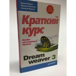Dreamweaver 3.Краткий курс. Пособие для ускоренного обучения