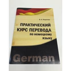 Практический курс перевода по немецкому языку