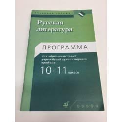 Русская литература: Программа для 10-11 кл. образоват. учр. гуман. профиля