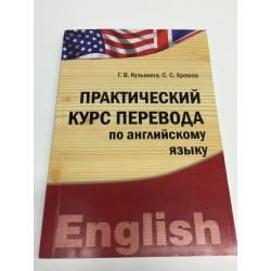 Практический курс перевода по английскому языку