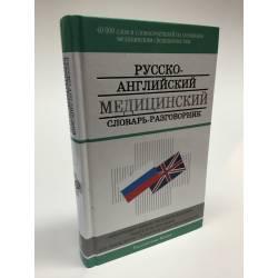 Русско-английский медицинский словарь-разговорник. 9-е издание