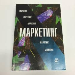 Маркетинг: Учебник для вузов