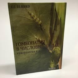 Гомеопатия в числовых кодах  Кн.2