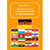Страноведческий словарь современной Германии