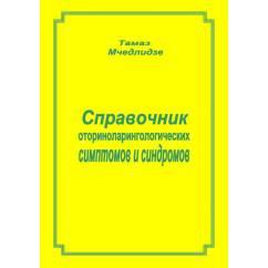 Справочник оториноларингологических симптомов и синдромов