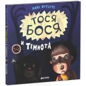 Тося-Бося и Темнота