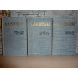 Емельян Пугачев (комплект из 3 книг)