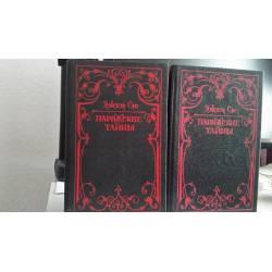 Парижские тайны В двух томах. (комплект из 2 книг)