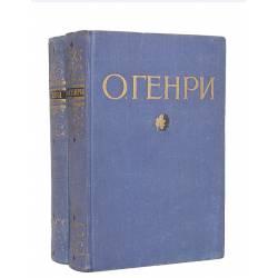 О. Генри. Избранные произведения в 2 томах (комплект из 2 книг)